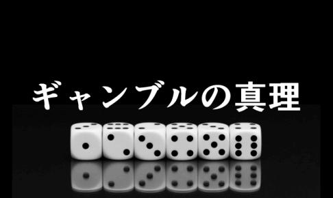 ギャンブルの真理-アイキャッチ画像