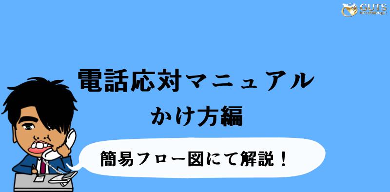電話応対マニュアル-かけ方編-アイキャッチ画像