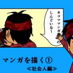 4コマ-マンガを描く1-アイキャッチ画像