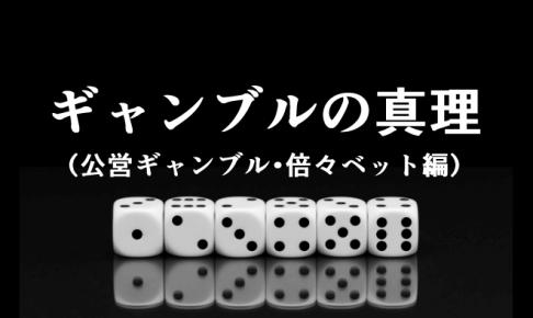 ギャンブルの真理-倍々ベット編-アイキャッチ画像