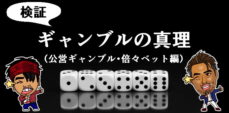 ギャンブルの真理-実践編-アイキャッチ画像